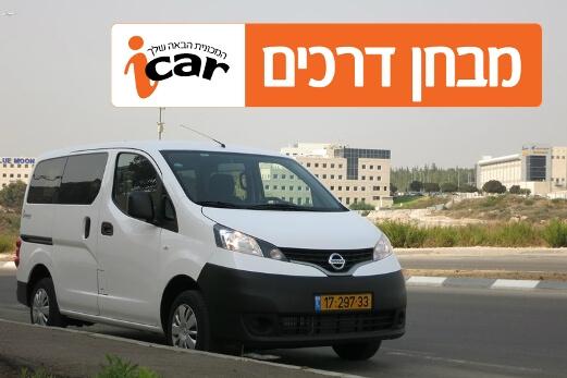 עדכון מעודכן מבחני רכב - ניסאן NV200 - מבחן רכב - iCar QS-79
