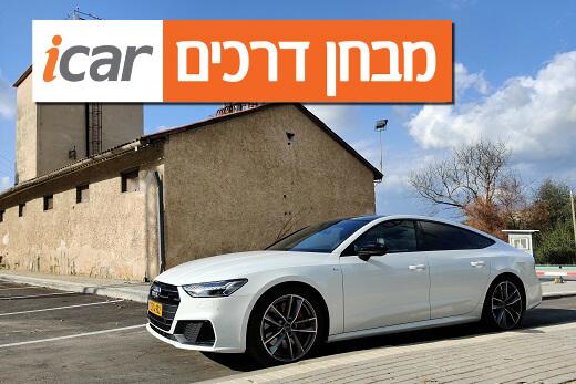 אודי A7 (פלאג-אין הייבריד) - מבחן רכב
