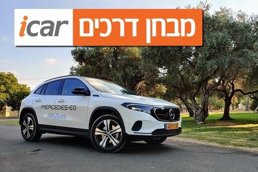 מרצדס EQA - מבחן רכב