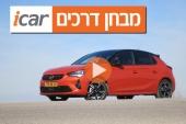 אופל קורסה - מבחן רכב