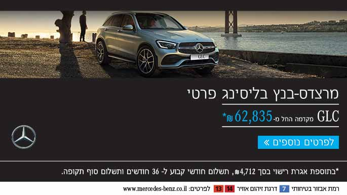mercedes GLC new Extra